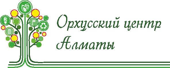 Орхусский Центр г. Алматы